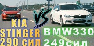 KIA STINGER 290HP ПРОТИВ BMW 330i 249HP ПРОТИВ SKODA OCTAVIA 1.8T 247HP - ГОНКА!!!