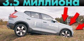 РАЗОБЛАЧЕНИЕ VOLVO XC40 ЗА 3.5 МИЛЛИОНА!!! Тест-драйв и обзор от #PRODRIVE