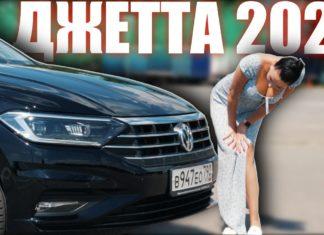ДЖЕТТА 2020 (Jetta 1.6 Автомат) - КТО ЕЕ КУПИТ?