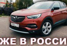 Opel GRANDLAND X НЕМЕЦКАЯ СБОРКА и БОГАТАЯ КОМПЛЕКТАЦИЯ